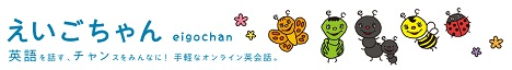 Online English and Mandarin Conversation School - eigochan